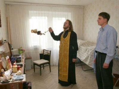 Освящение дома священником