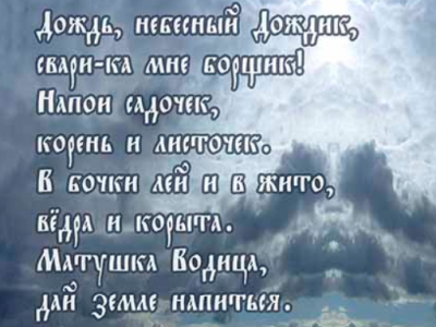 Текст заговора на дождь