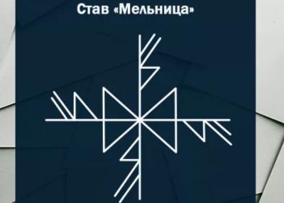 Став Денежная мельница