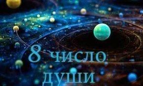 Варианты значения числа души 8