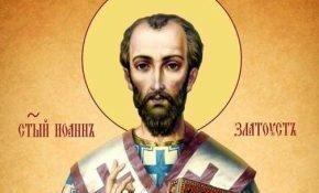 Сильные молитвы Иоанну Златоусту для помощи в любой беде