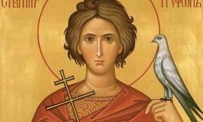 Молитва о помощи святому мученику Трифону