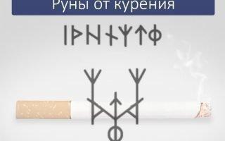 2 рунических става против курения на себя или соседей