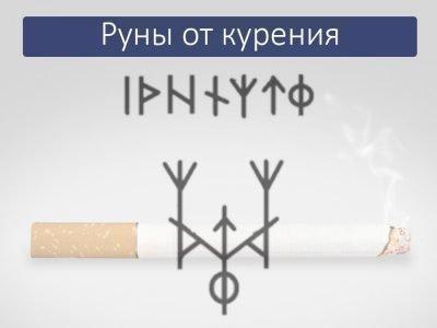 Руны от курения