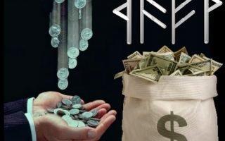 Руны для богатства и привлечения денег