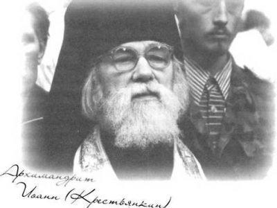 Архимандрит Иван Крестьянкин