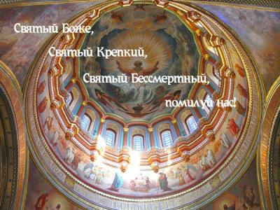 "Молитва ""Святый Боже..."""
