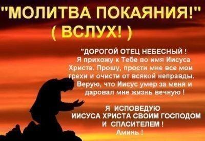 Молитва поякаяния, текст