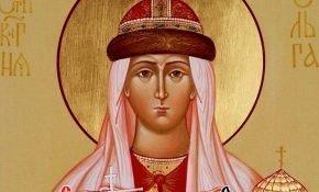 Как и о чем молятся к святой Ольге покровительнице