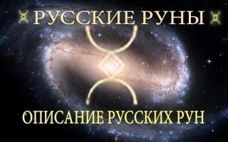 Как правильно толковать и использовать русские руны