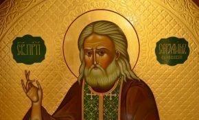 Как и о чем молятся Серафиму Саровскому