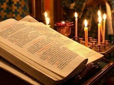 Псалом Живые помощи
