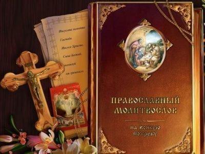 Православный молитослов