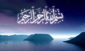 Чтение молитвы «Бисмилляхи Рахмани Рахим»