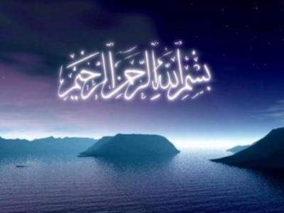 Молитва Во имя Аллаха