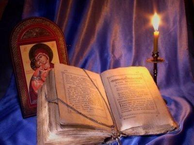 Молитвы перед чтением святых текстов