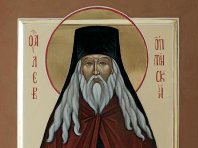 Старец Лев Оптинский