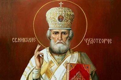 Молитва о поступлении на бюджет св. Николаю