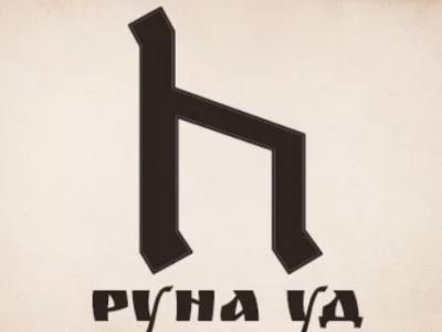 Руна Уд