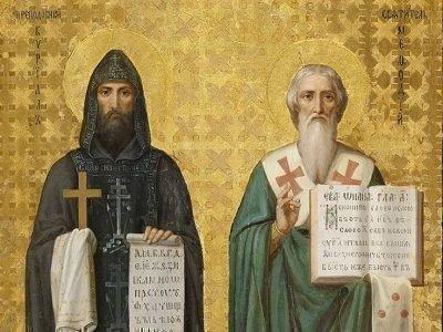 Молитва о поступлении на бюджет св. Кирилу и Мефодию