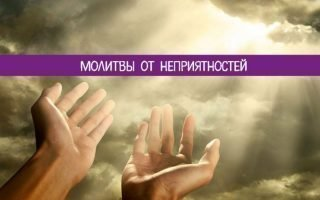 Чтение молитвы от разных неприятностей в жизни