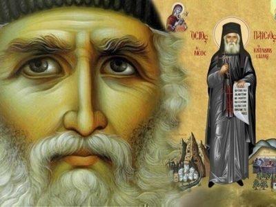 Молитвы Паисию Святогорцу