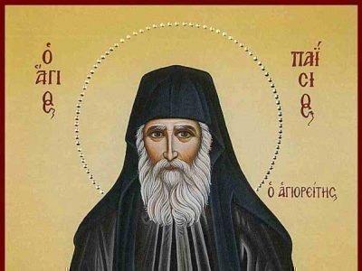 Икона Паисия Святогорца