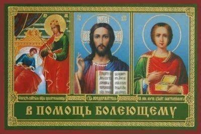 Православные молитвы в помощь болящему