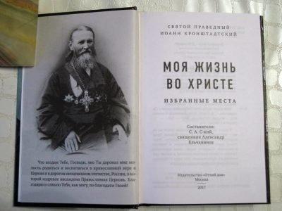 Книга Иоанна Крондштадского