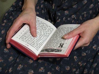 Чтение псалмов на примирение с мужем
