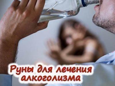 Рунные ставы от алкоголизма
