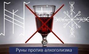 Расклад рун от алкоголизма