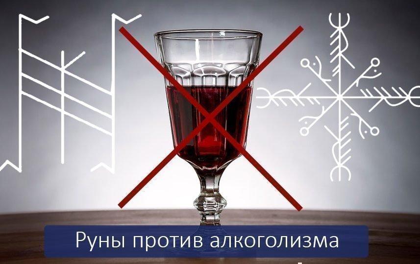 Руны от алкоголизма и пьянки