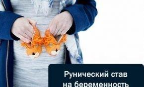 10 рунических ставов для зачатия и удачной беременности