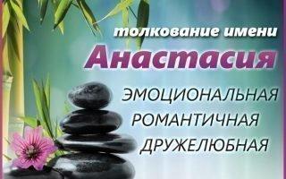 Анастасия, или Возрожденная: происхождение и перевод имени, характер девочек и значение в судьбе