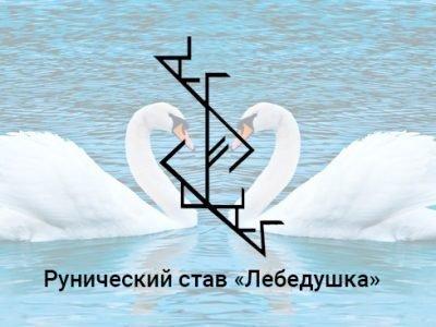 Став Лебедушка