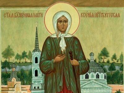 Молитва у Ксении Петербуржской
