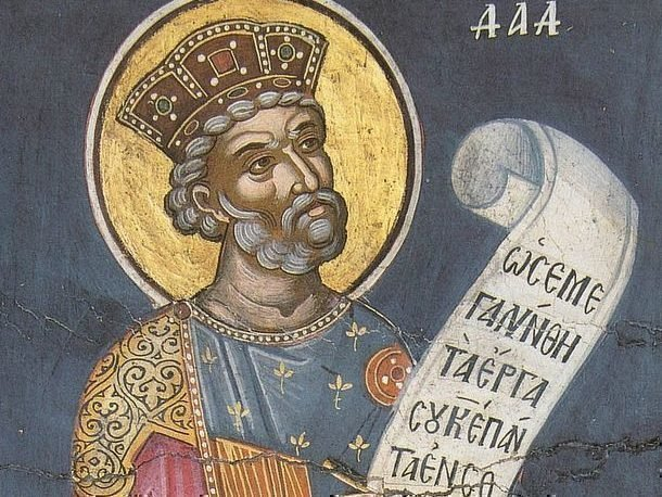 Молитвослов молитва царю давиду