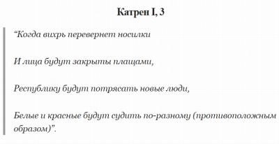 Один из катренов в переводе