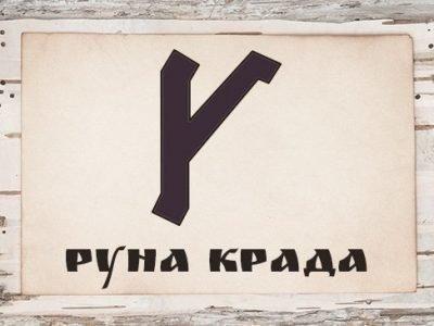 Руна Крада