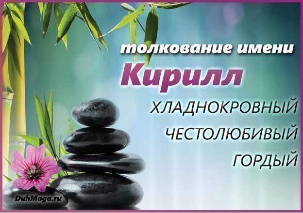 Кирилл значение имени судьба и характер
