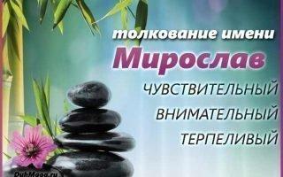 Мирослав, или Победитель: значение имени для мальчика, его влияние на характер и судьбу