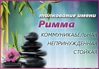 Римма