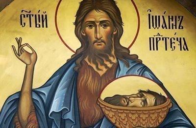 Иоанн Великий Предтеча