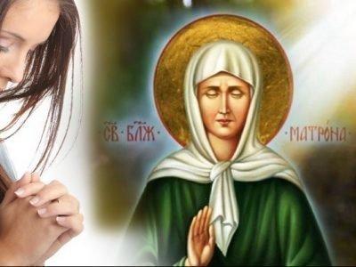 Молитва св. Матроне за семью
