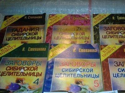 Заговоры Натальи Степановой