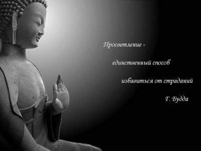 Просветление по Будде