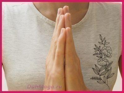 Анджали-мудра или Намасте от стресса