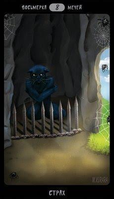 Восьмерка Мечей (Страх). Таро Черных Котов