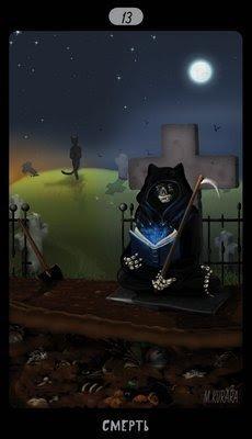 13 Смерть. Таро Черных Котов